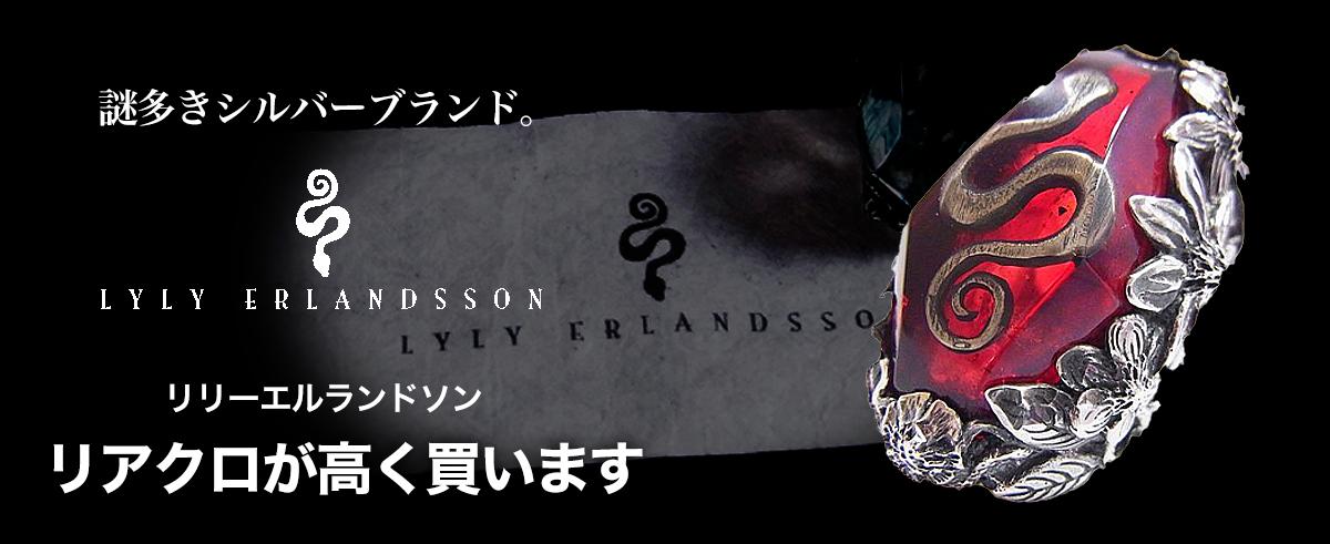 リリーエルランドソンのトップ画像