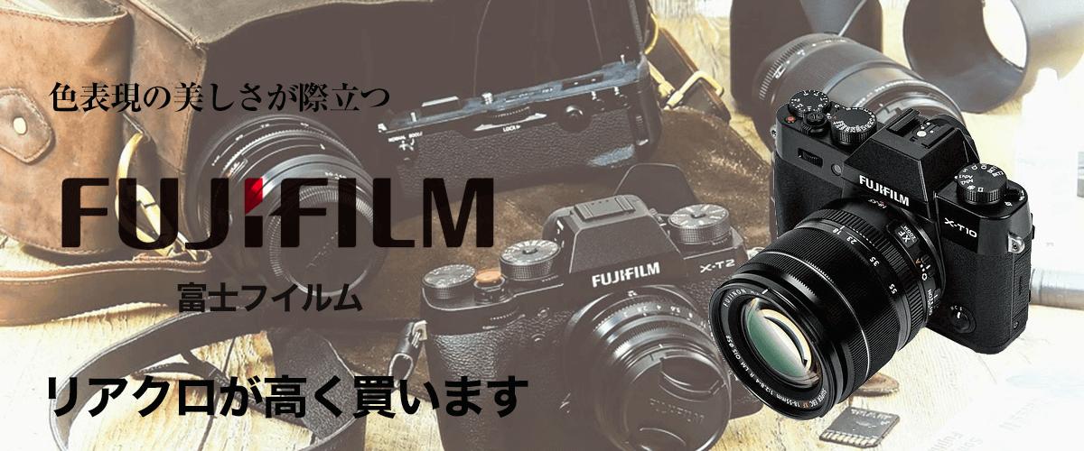 富士フイルムのトップ画像