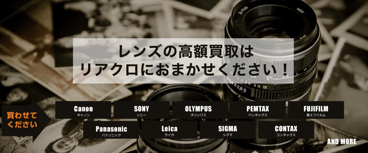 カメラレンズのトップ画像