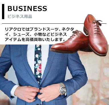 ビジネス用品買取ページへ