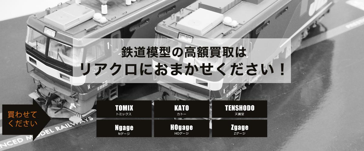 鉄道模型のトップ画像
